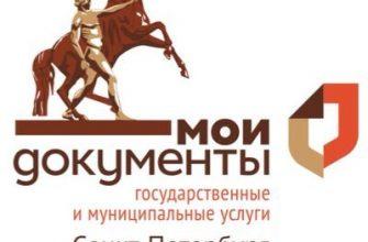 МФЦ Санкт-Петербург