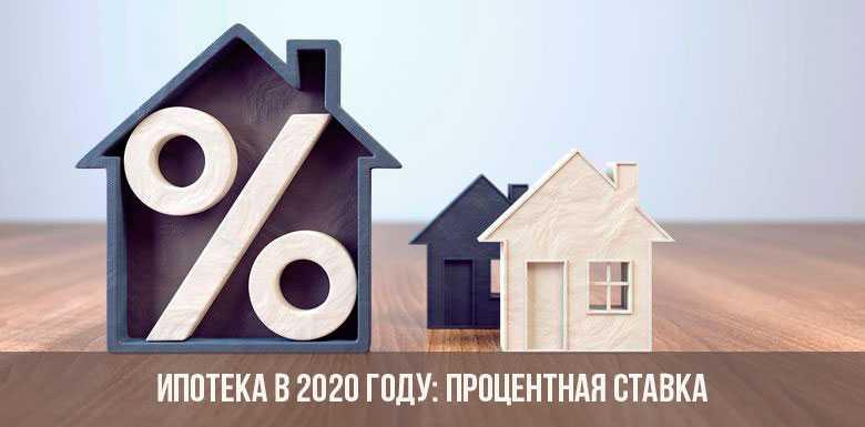 ипотека в 2020 году