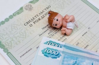 закон о рождении ребенка